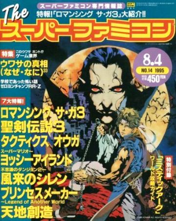 The Super Famicom Vol.6 No.14 (August 4, 1995)
