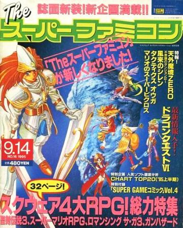 The Super Famicom Vol.6 No.16 (September 14, 1995)