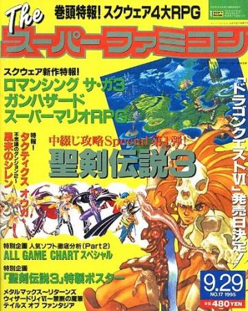 The Super Famicom Vol.6 No.17 (September 29, 1995)