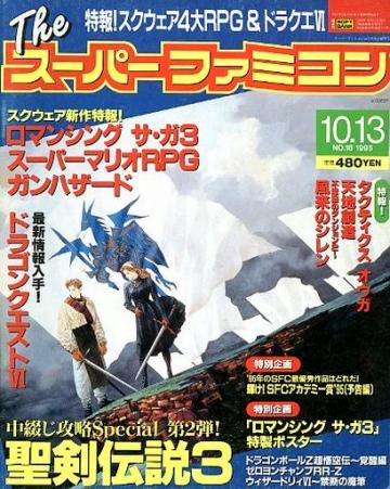 The Super Famicom Vol.6 No.18 (October 13, 1995)