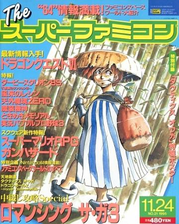 The Super Famicom Vol.6 No.21 (November 24, 1995)
