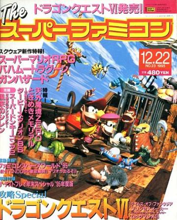 The Super Famicom Vol.6 No.23 (December 22, 1995)