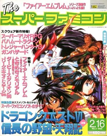 The Super Famicom Vol.7 No.03 (February 16, 1996)