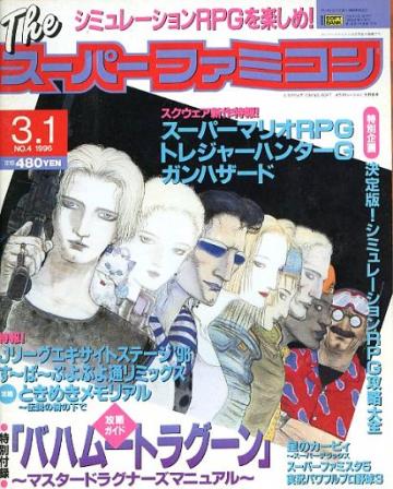 The Super Famicom Vol.7 No.04 (March 1, 1996)