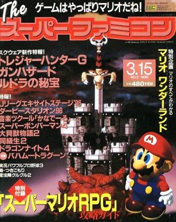 The Super Famicom Vol.7 No.05 (March 15, 1996)