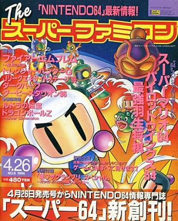 The Super Famicom Vol.7 No.08 (April 26, 1996)