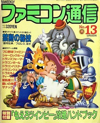 Famitsu 0013 (December 12, 1986)
