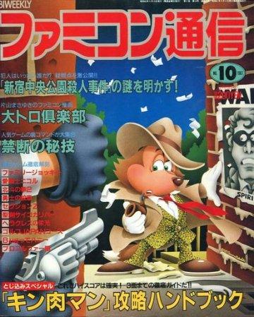 Famitsu 0023 (May 15, 1987)