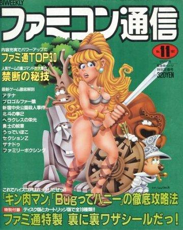 Famitsu 0024 (May 29, 1987)