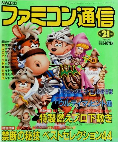 Famitsu 0034 (October 16, 1987)