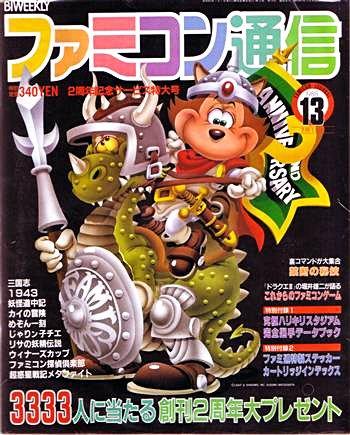 Famitsu 0052 (July 1, 1988)