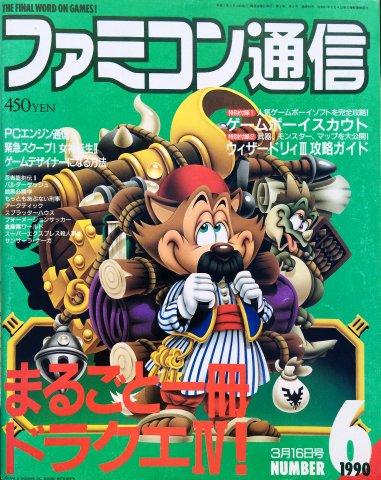Famitsu 0096 (March 16, 1990)