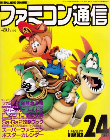 Famitsu 0114 (November 23, 1990)