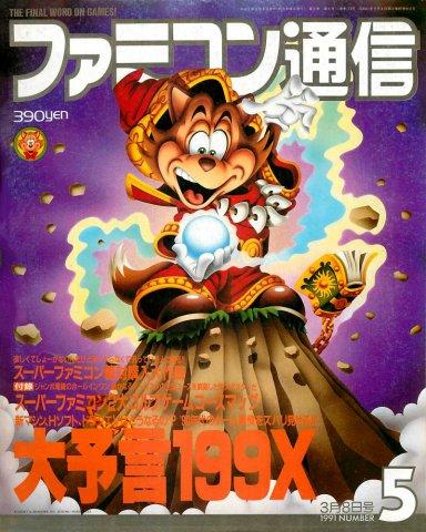 Famitsu 0124 (March 8, 1991)