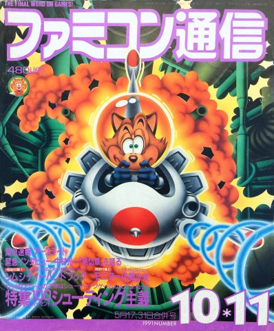 Famitsu 0131/0132 (May 17/31, 1991)