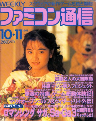 Famitsu 0147 (October 11, 1991)