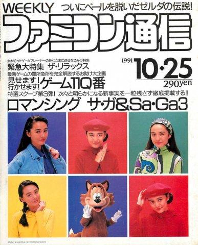 Famitsu 0149 (October 25, 1991)