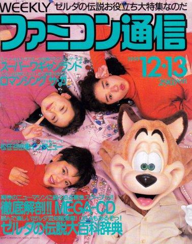 Famitsu 0156 (December 13, 1991)