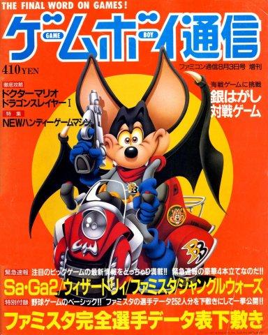 Game Boy Tsūshin (August 3, 1990)