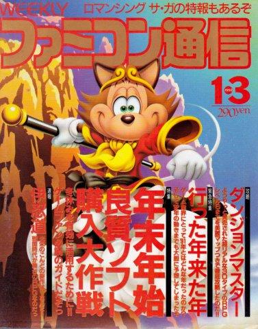 Famitsu 0159 (January 3, 1992)
