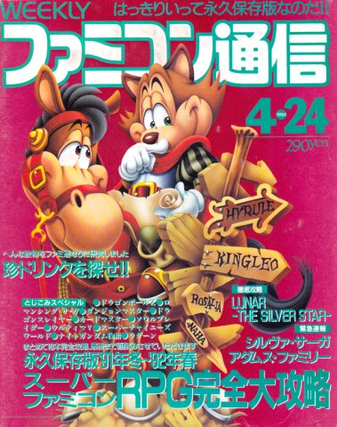 Famitsu 0175 (April 24, 1992)