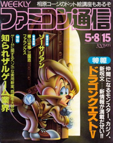Famitsu 0177/0178 (May 8/15, 1992)