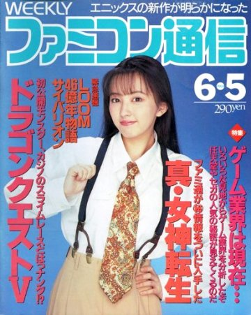 Famitsu 0181 (June 5, 1992)