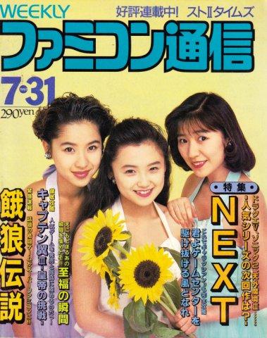 Famitsu 0189 (July 31, 1992)