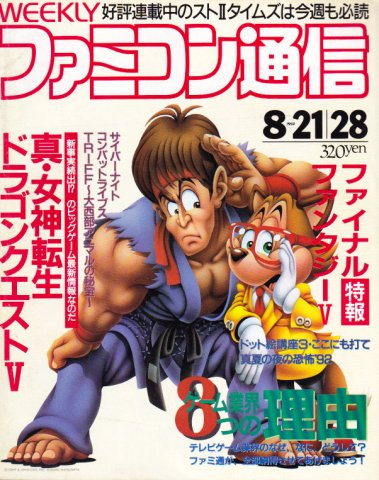 Famitsu 0192/0193 (August 21/28, 1992)