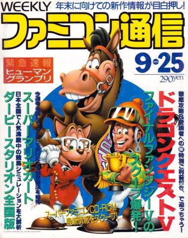 Famitsu 0197 (September 25, 1992)