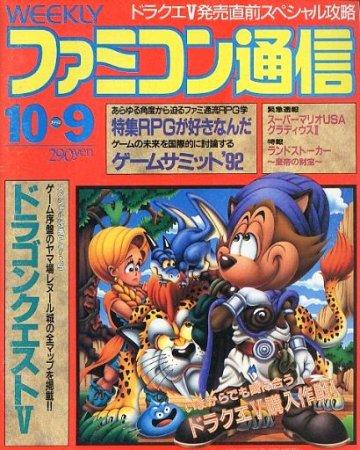 Famitsu 0199 (October 9, 1992)
