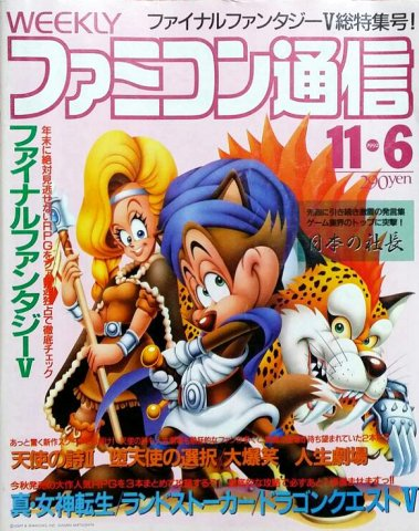 Famitsu 0203 (November 6, 1992)