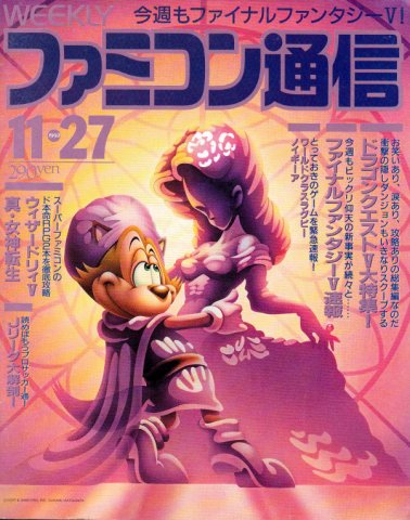 Famitsu 0206 (November 27, 1992)