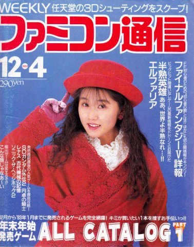 Famitsu 0207 (December 4, 1992)