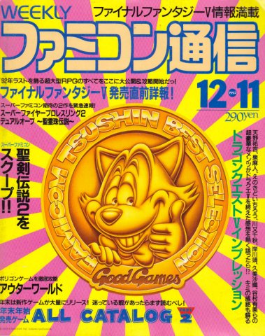 Famitsu 0208 (December 11, 1992)