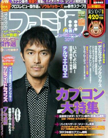 Famitsu 1221/1222 (May 10/17, 2012)