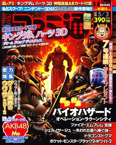 Famitsu 1220 (May 3, 2012)