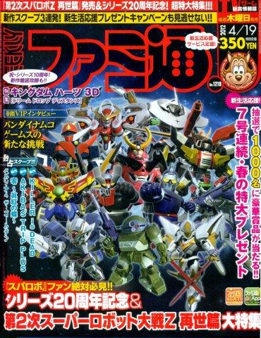 Famitsu 1218 (April 19, 2012)