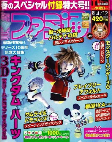 Famitsu 1217 (April 12, 2012)