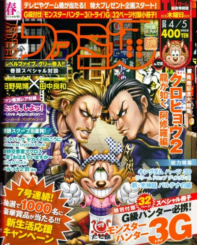 Famitsu 1216 (April 5, 2012)