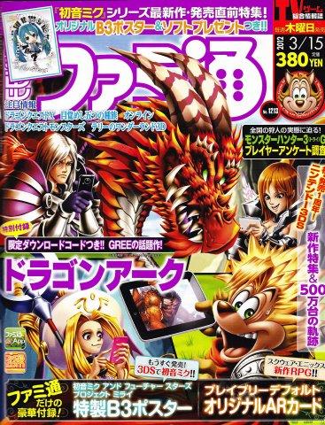 Famitsu 1213 (March 15, 2012)