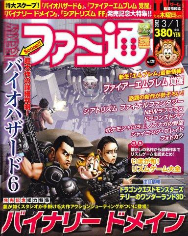 Famitsu 1211 (March 1, 2012)