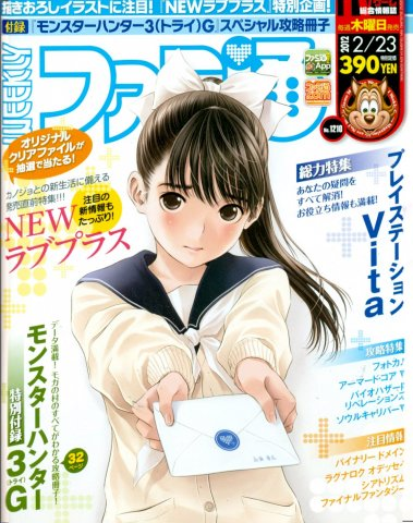 Famitsu 1210 (February 23, 2012)