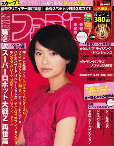 Famitsu 1207 (February 2, 2012)