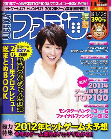 Famitsu 1206 (January 26, 2012)