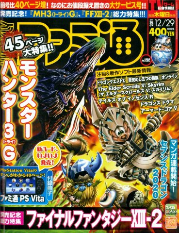 Famitsu 1202 (December 29, 2011)