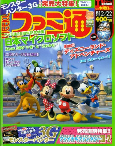 Famitsu 1201 (December 22, 2011)