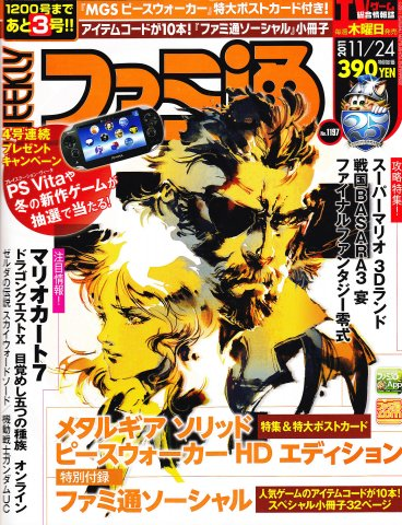 Famitsu 1197 (November 24, 2011)