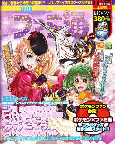 Famitsu 1193 (October 27, 2011)