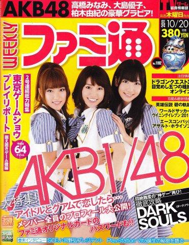 Famitsu 1192 (October 20, 2011)